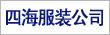 辽宁四海标志服装有限公司
