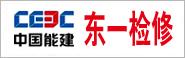 中国能源建设集团东北电力第一工