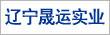 辽宁晟运实业发展有限公司