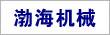 营口渤海机械设备制造有限